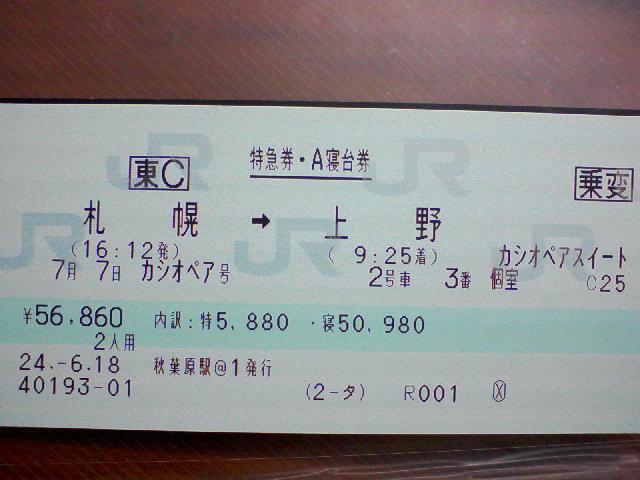 moblog_0b97444c.jpg