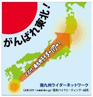 とどけ!南九州ライダーパワー!!