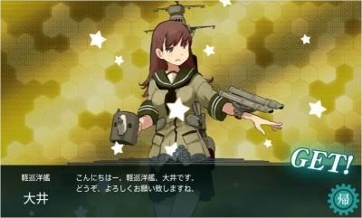 大井Get20131214