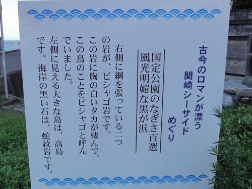 220717 黒ヶ浜4
