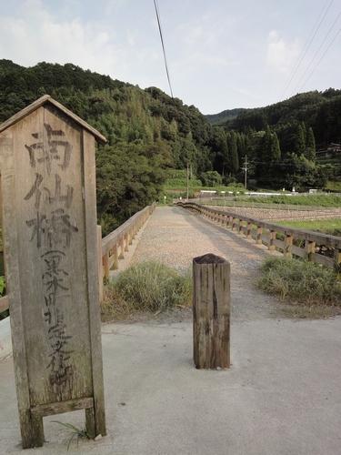 220724 南仙橋0
