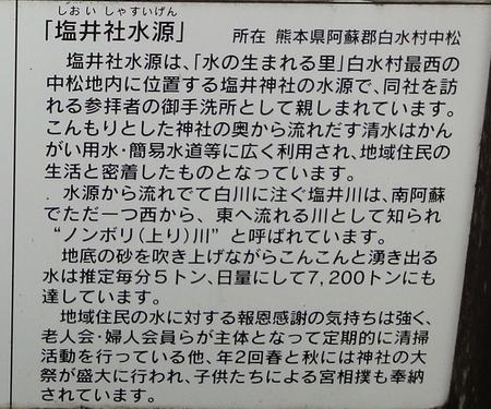 220809 塩井社水源2