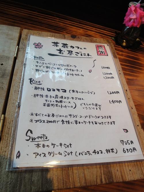 220809 阿蘇茶蔵4