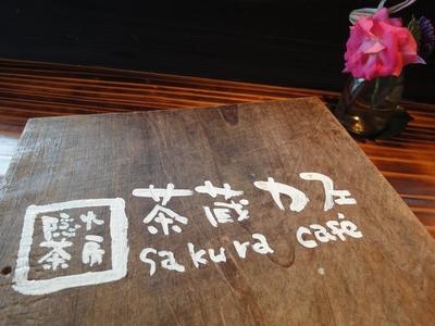 220809 阿蘇茶蔵11