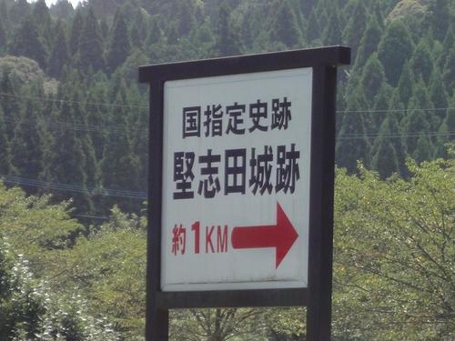 220821 堅志田城跡1