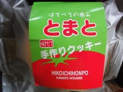 220905 アオノケシキお土産4