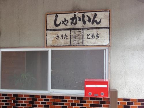 220904 熊延鉄道46