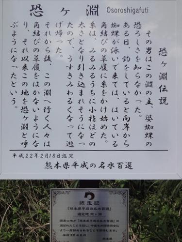 220911 恐ヶ渕2