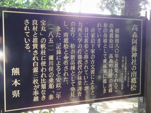 220911 高森阿蘇神社11