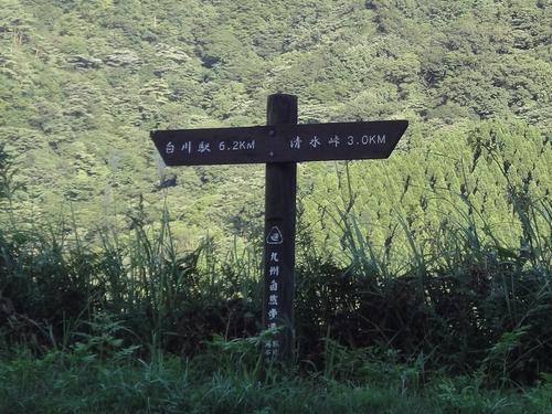 220911 清水峠12