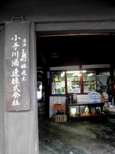 221009 小手川酒造1