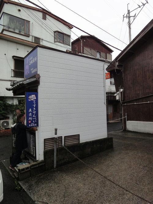221009 後藤製菓1