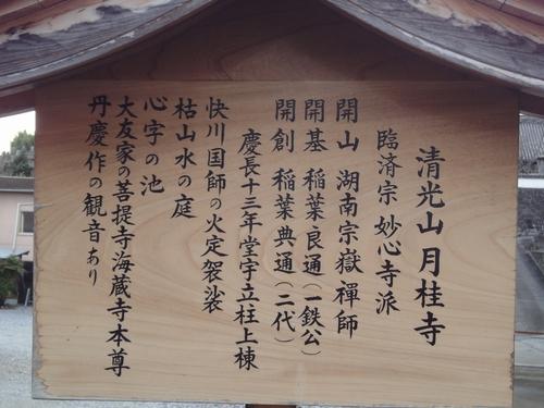 221009 月桂寺2