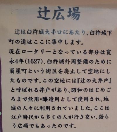 221009 辻広場2