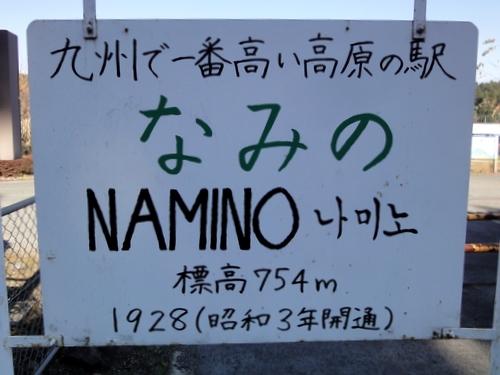 221120 波野駅2