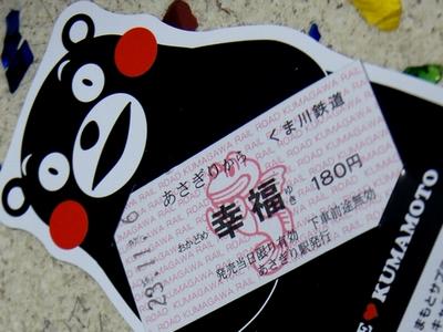231106 幸福切符8