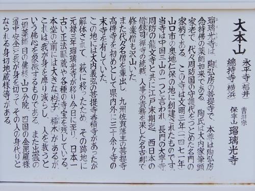 231115 瑠璃光寺6-1