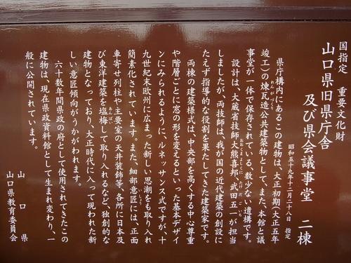231115 山口旧県会議事堂0