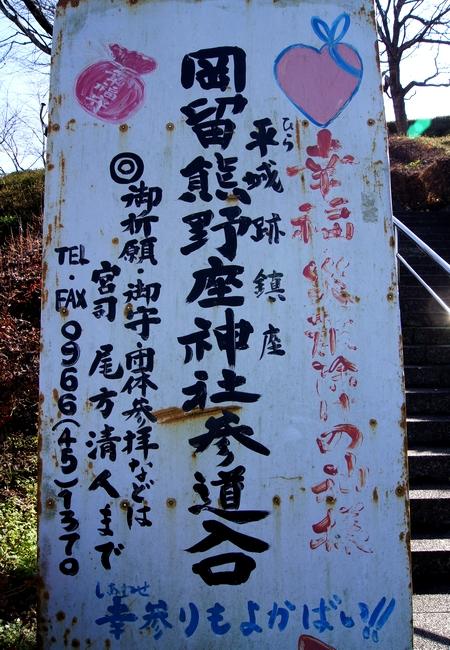 231204 岡留熊野座神社10