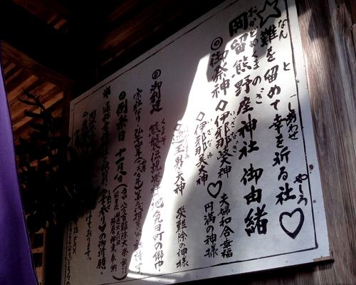 231204 岡留熊野座神社9