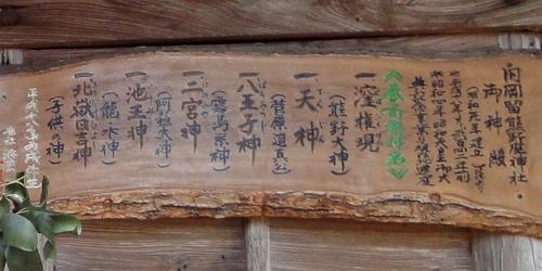 231204 岡留熊野座神社4-4