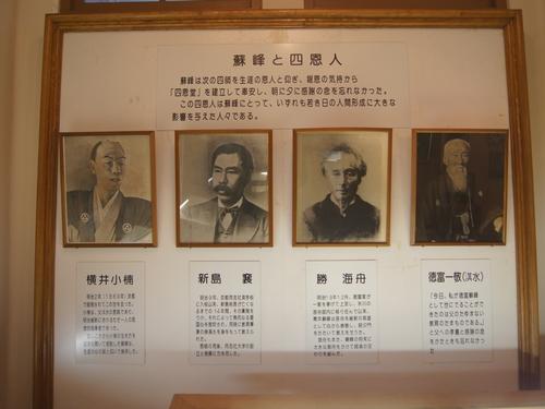 231210 蘇峰記念館6
