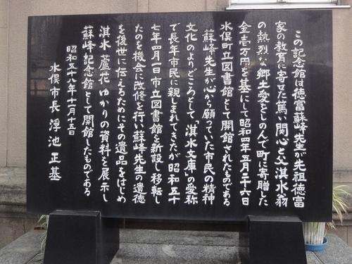 231210 蘇峰記念館2