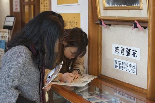231210 蘇峰記念館8