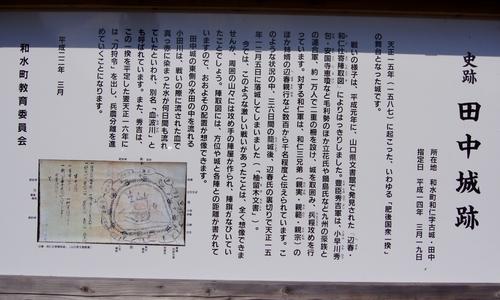 240129 田中城跡2