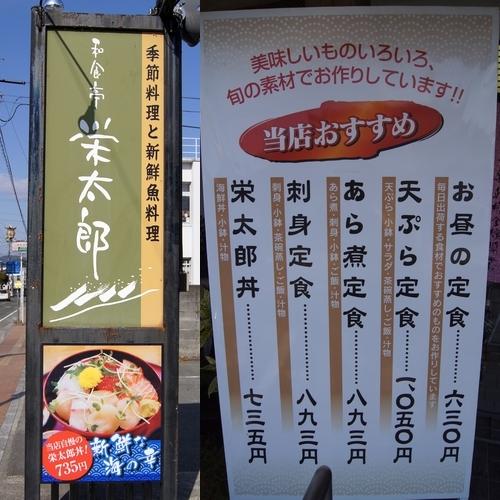 240129 栄太郎1-2