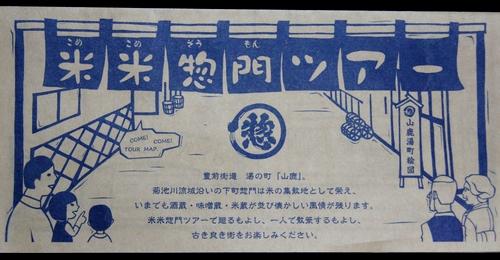 240129 米米惣門ツアー0