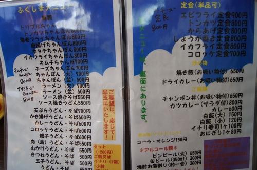 240204 福島食堂2