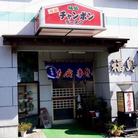 240204 福島食堂1