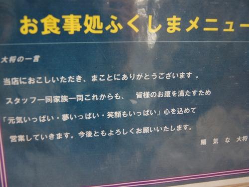 240204 福島食堂6
