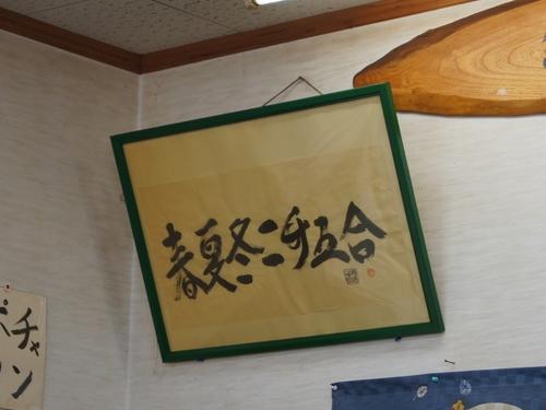 240204 福島食堂5
