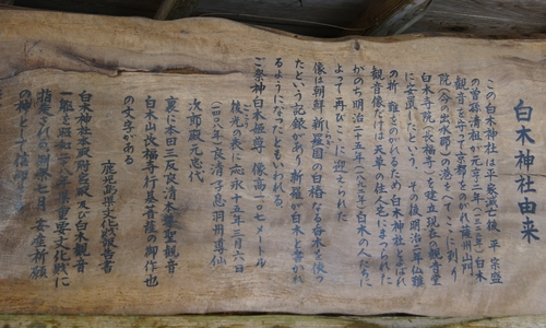 240204 白木神社9