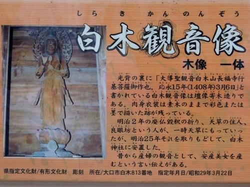 240204 白木神社8