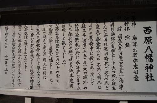 240204 西原八幡神社4