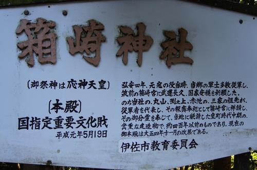 240204 箱崎神社4