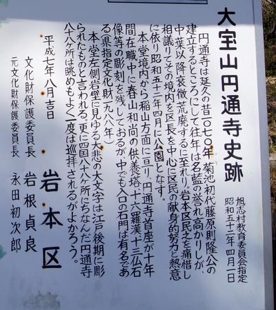 240211 円通寺5