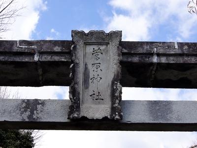 240211 菅原神社3