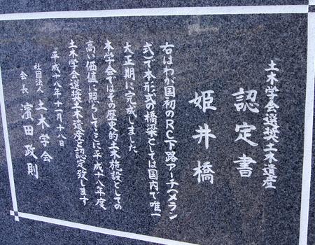 240211 姫井橋2-1