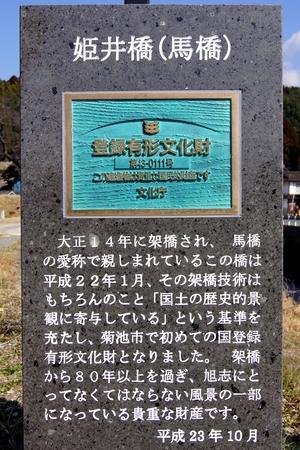 240211 姫井橋2