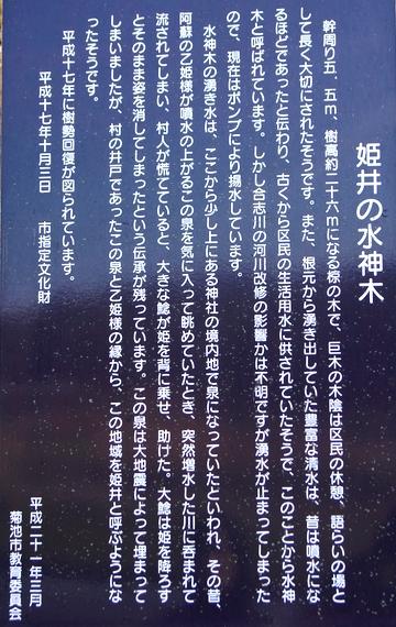 240211 乙姫湧水5