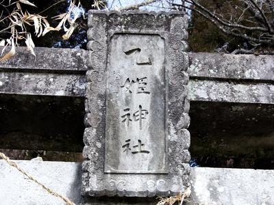 240211 乙姫神社2