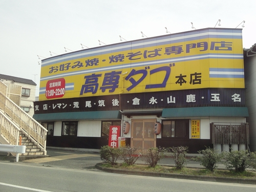240303 高専ダゴ1