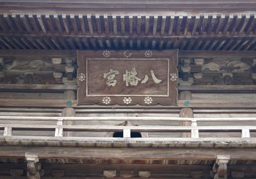 240303 野原八幡宮3
