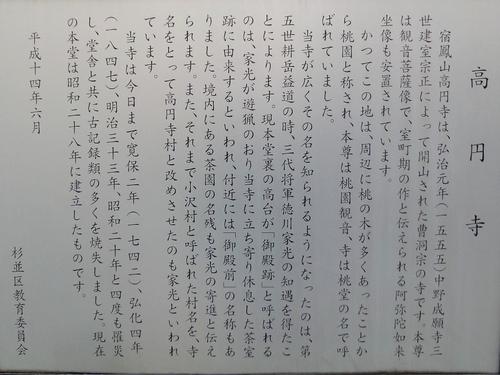 240305 高円寺01