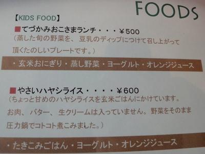 240319 おさんぽカフェ5-4