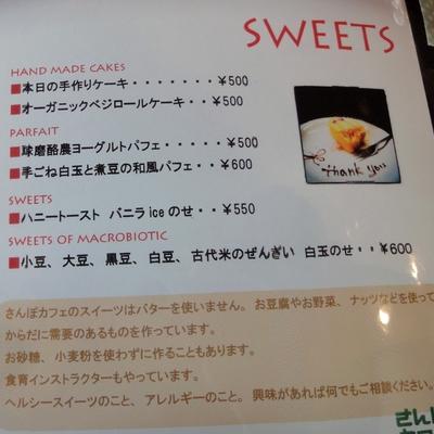 240319 おさんぽカフェ5-5